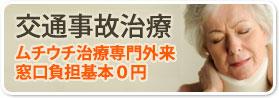 交通事故治療 ムチウチ治療専門外来 窓口負担基本0円